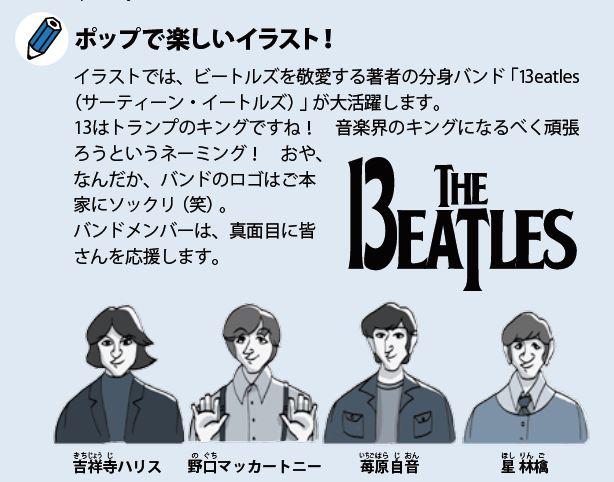 http://yoshinobu.noguchi-art.com/column/13eatles.JPG