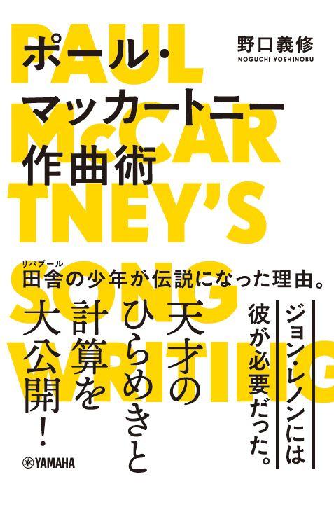 http://yoshinobu.noguchi-art.com/column/paulcoverNEW.JPG
