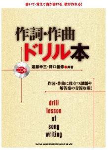 drill本.JPG